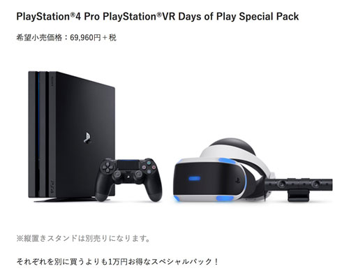 PS4VRセット