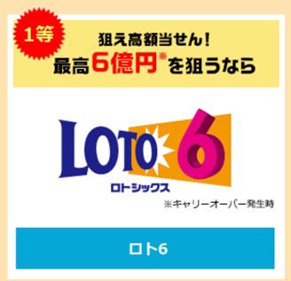 loto_6