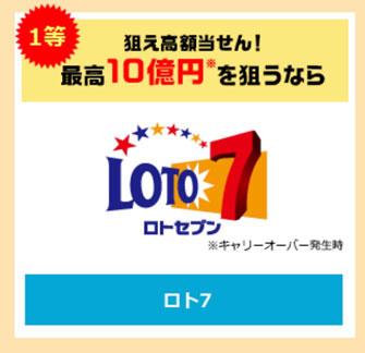 loto_7