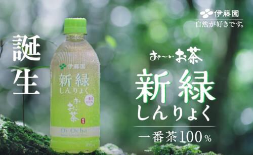 お〜いお茶新緑のCM5