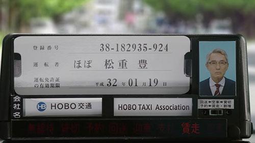 白戸家ほぼタクシーのCM4