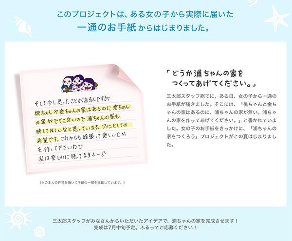 浦ちゃんの家要望の手紙