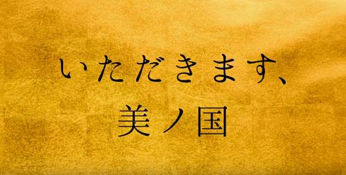 美ノ国CM3