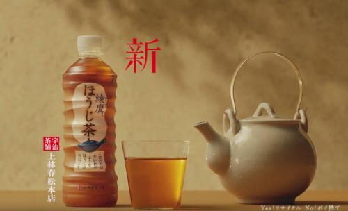 綾鷹ほうじ茶のCM6