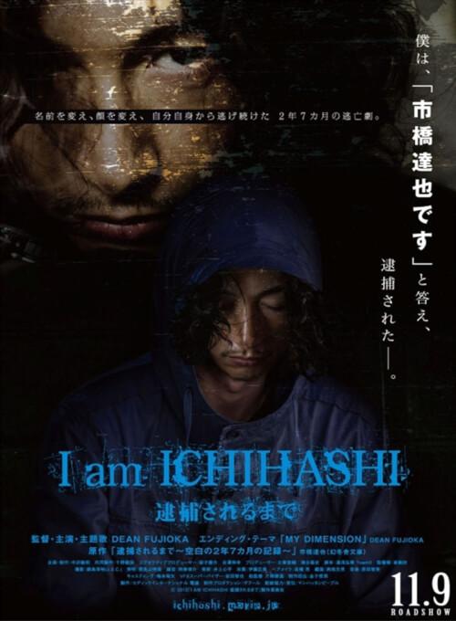 I am ICHIHASHI