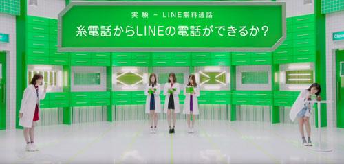LINEclovaのCM2