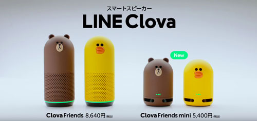 LINEclovaのCM6