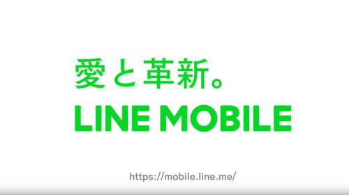 LINEモバイルのCM4