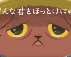 猫のニャッホCM3