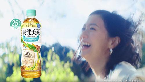 爽健美茶のCM8