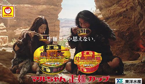 マルちゃん正麺カップのCM8