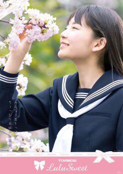 桃果のトンボ学生服ポスター