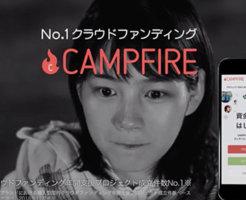 キャンプファイヤーのCM7