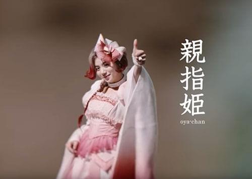 au三太郎CMの親指姫