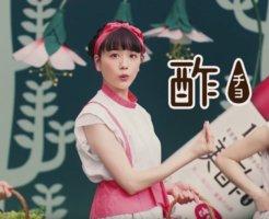 美酢のCMの松井愛莉