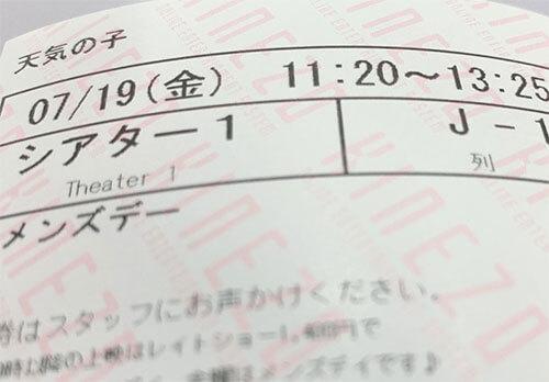 天気の子のチケット
