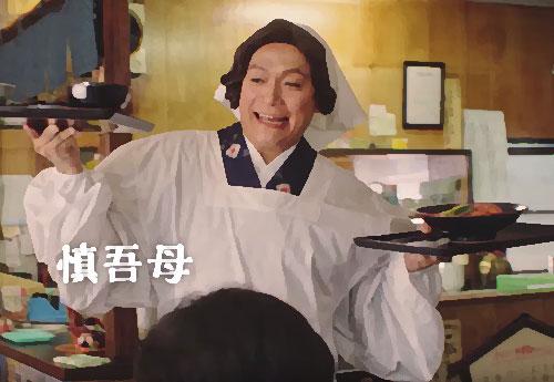 ファミマのCMの香取慎吾