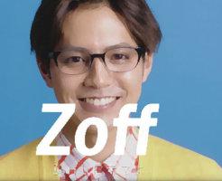 ZoffのCMの片寄涼太