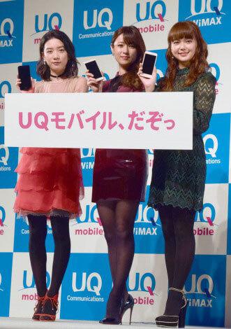 UQモバイルの3人
