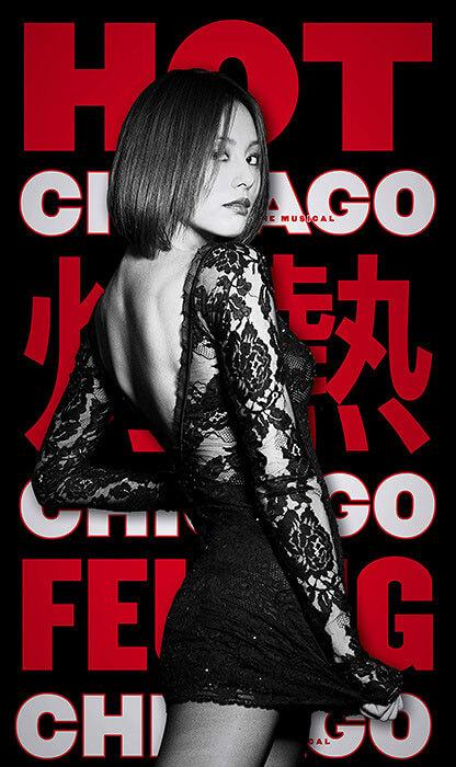 ミュージカルCHICAGOの米倉涼子