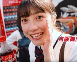 コーラのCMの福田ルミカ
